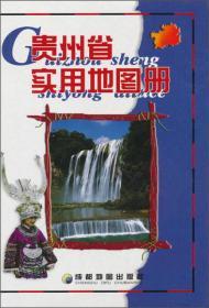 贵州省实用地图册(新版)