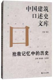 新书--中国建筑口述史文库:抢救记忆中的历史