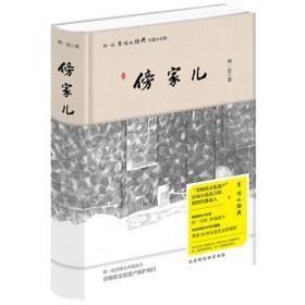 """刘一达""""京味儿·经典""""长篇小说集:傍家儿(精装)"""