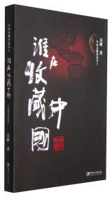中国文物黑皮书1:谁在收藏中国