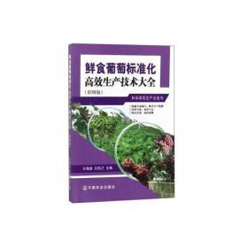 鲜食葡萄标准化高效生产技术大全(彩图版)