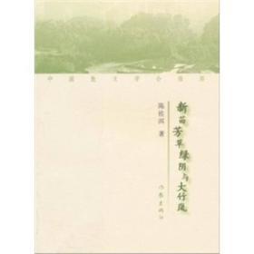 新苗芳草绿阴与大竹岚