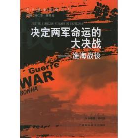 中外战争传奇丛书--决定两军命运的大决中外战争传奇丛书--淮海战役