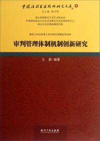 审判管理体制机制创新研究 专著 王晨编著 shen pan guan li ti zhi ji zhi chuang xin y