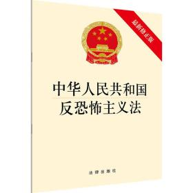 中华人民共和国反恐怖主义法(最新修正版)