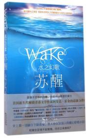 水之幻歌 苏醒