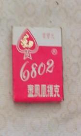 金凤凰扑克牌 6802