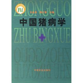 中国猪病学 甘孟侯 杨汉春 中国农业出版社