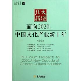 北大讲坛:面向2020,中国文化产业新十年