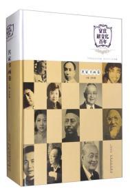 安庆新文化百年(1915-2015):名家书画卷