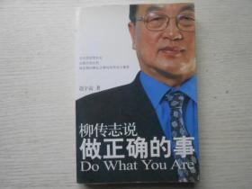 柳传志说:做正确的事