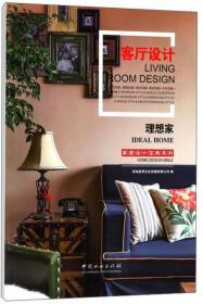 理想家:客厅设计·Living room design