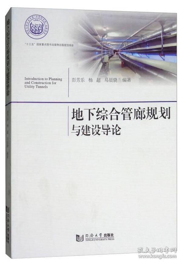 地下综合管廊规划与建设导论