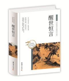 中华国学经典 醒世恒言