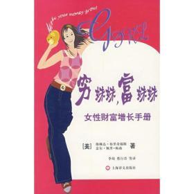 穷妹妹,富妹妹:女性财富增长手册