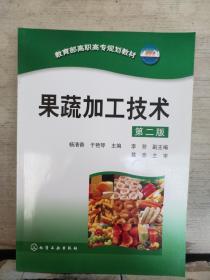 果蔬加工技术 (第二版)