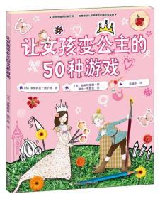 让女孩变公主的50种游戏 专著 (英)安德莉亚·佩宁顿著 (英)斯米利亚娜·科,
