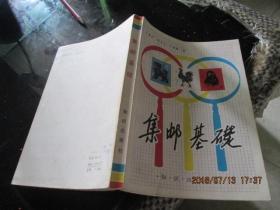 集邮基础 知识出版社    货号26-3