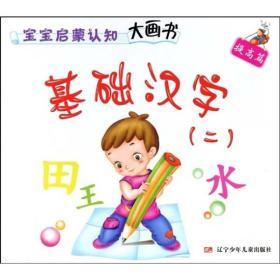 K (正版图书)宝宝启蒙认知大画书:基础汉字(二)(提高篇)