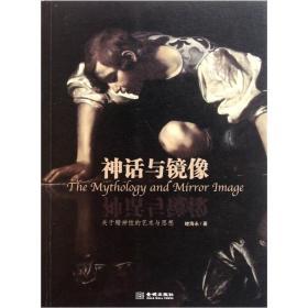 神话与镜像:关于精神性的艺术与思想