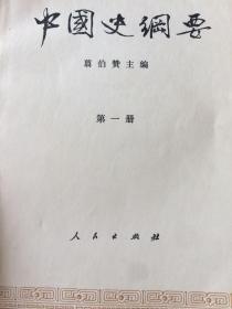 中国史纲要(第一册)..
