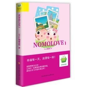 绿豆蛙动漫馆:NOMOLOVE1(精装版)