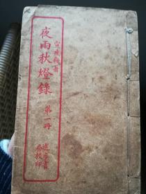 夜雨秋灯录(初集,续集,三集)共4册全