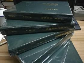 洪颐煊集(台州文献丛书)(全六册)