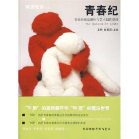 东方艺术书系——青春记