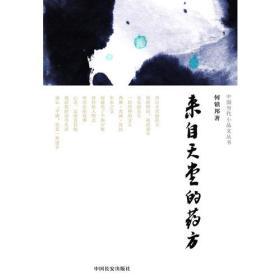 来自天堂的药方(中国当代小品文丛004)