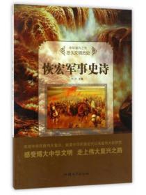 H/中华复兴之光·悠久文明历史——恢宏军事史诗(四色)