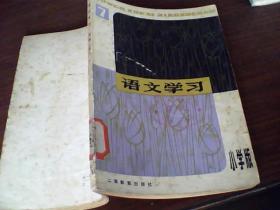 《语文学习(7)》(小学版)