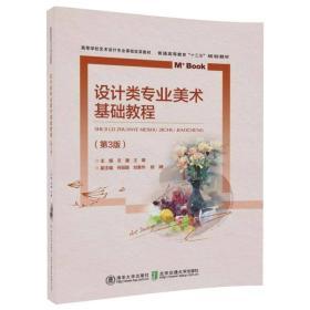 设计类专业美术基础教程(第3版)