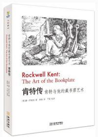肯特传:肯特与他的藏书票艺术