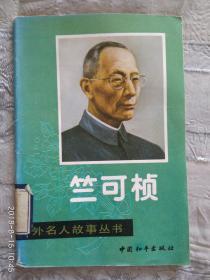 中外名人故事丛书-----竺可桢