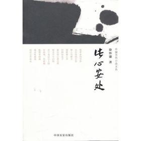 此心安处(中国当代小品文丛008)