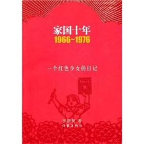 家国十年 一个红色少女的日记 作家出版社 1966-1976