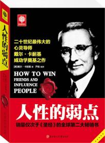 正版微残-人性的弱点-销量仅次于《圣经》的全球第二大畅销书CS9787538583465
