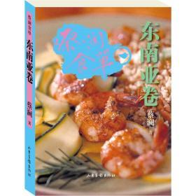 蔡澜食单--东南亚卷