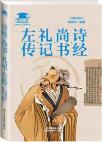 【正版】诗经·尚书·礼记·左传 《微经典》编委会编著