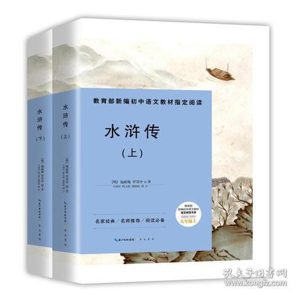 教育部新编初中语文教材指定阅读:水浒传上下册(九年级上)