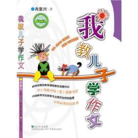 我教儿子学作文-中国教育学会家教专业委员会特别推荐