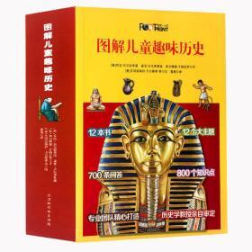 新书--童立方·图解儿童趣味历史(全12册)
