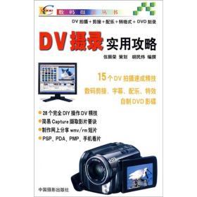 DV摄录使用攻略