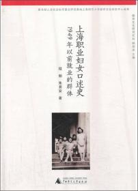 都市文化研究论丛:上海职业妇女口述史-1949年以前就业的群体