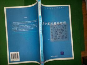 大学计算机基础教程/张莉+