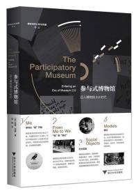 参与式博物馆:迈入博物馆2.0时代