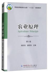农业原理(第3版)