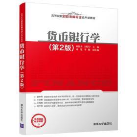 货币银行学(第2版)(高等院校财政金融专业应用型教材)