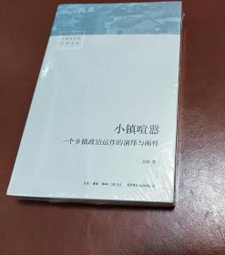 【中国社会学经典文库】 小镇喧嚣   (新版未拆封)